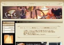 じゅらく(225x158)
