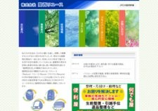 (株)関西リユース(225x158)