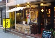 珈琲専門店ぽえむ(225x158)
