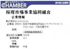 桜塚市場事業協同組合