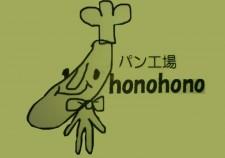 パン工場honohono(アイキャッチ用)