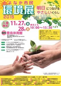 とよなか市民環境展2015_表