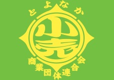 豊中市小売商業団体連合会マーク(225x158)