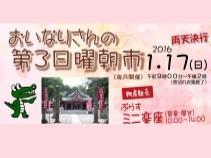 おいなりさんの収穫祭(211x158)
