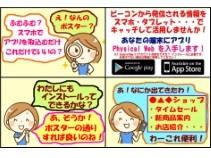 漫画で見る「ビーコン」 アイキャッチ画像