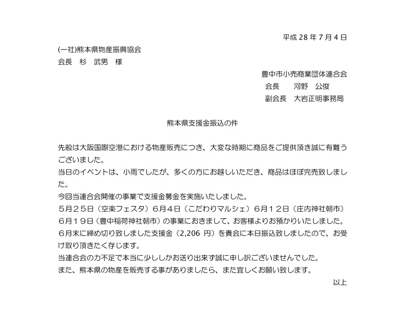 熊本県支援金振込の件(edit)